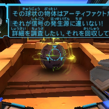 M02 Discovering the Orb MPFF.png
