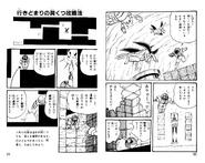 Manga Corridor No 3-2