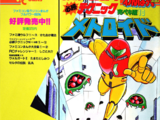 Victory Techniques for Metroid