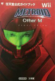 JP Other M Guide Slipcover.jpg