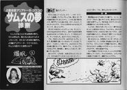 Super Metroid JP interview (VGM scans of pages 86-95) 2