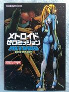 MZM guide Nintendo Dream