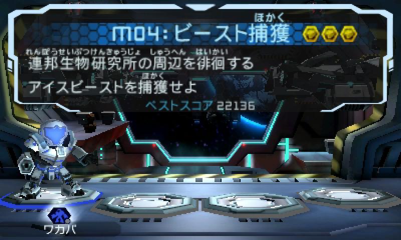 M04: ビースト捕獲