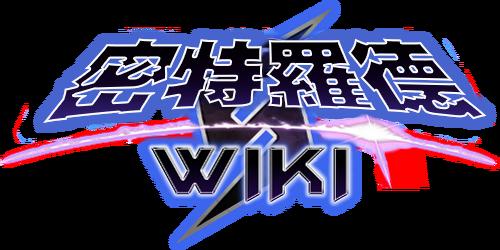 Metroid Wiki.png