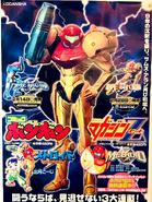 Metroid poster from Kodansha