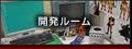 Development Room icon