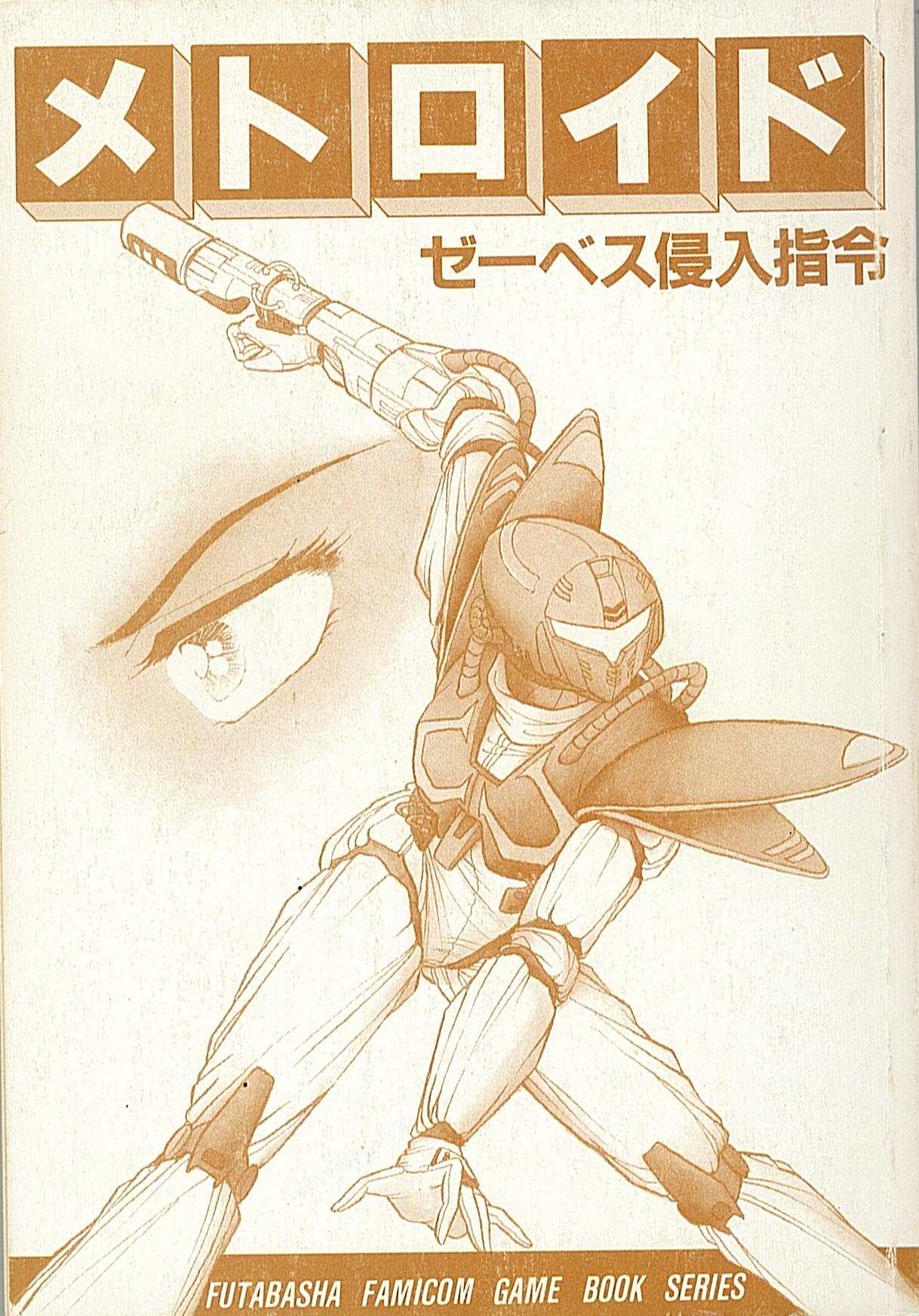 Metroid: Zebes Invasion Order