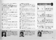 Super Metroid JP interview (VGM scans of pages 86-95) 9