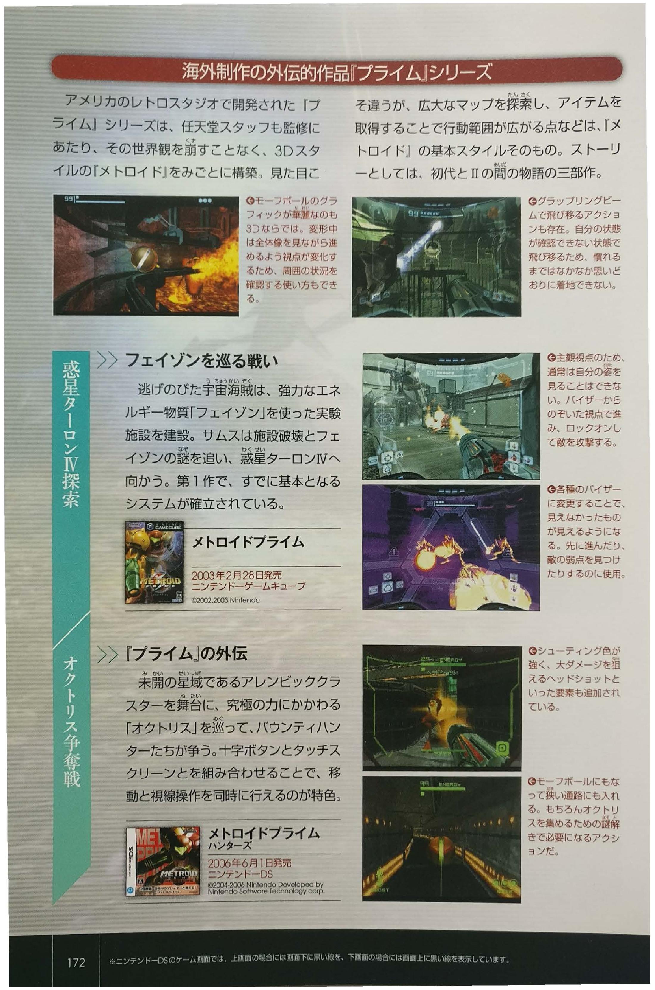 Metroid Prime (game)