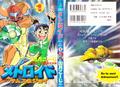 Metroid Samus and Joy Volume 1 Cover ETC