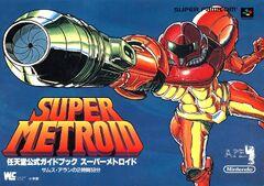 Nintendo Official Guide Book for Super Metroid.JPG