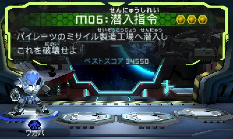 M06: 潜入指令