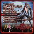 Bayonetta coaster