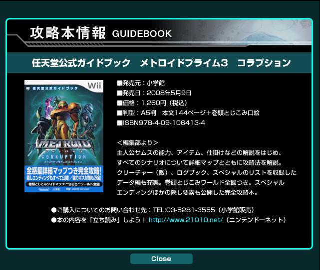Guía Oficial de Nintendo para Metroid Prime 3: Corruption