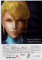 Metroid Other M Package Rear 02 MOM