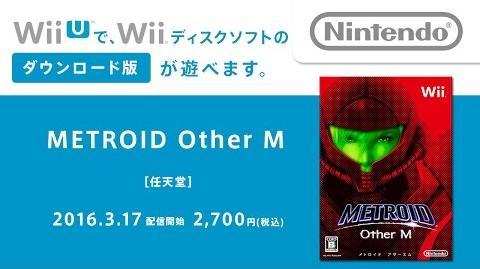 METROID_Other_M_紹介映像_(Wii_U_ダウンロードソフト)