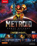 MSR Famitsu ad