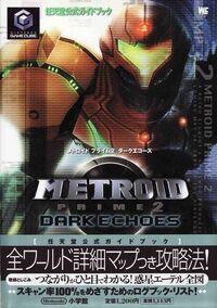 Nintendo Official Guidebook for Metroid Prime 2 Dark Echoes.jpg