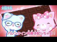 【予告】41話「バレンタイン和菓子配っちゃお!」<ミュークルドリーミー>