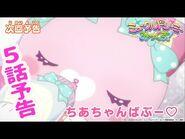 【予告】5話「ちあちゃんばぶー♡」<ミュークルドリーミー みっくす!>