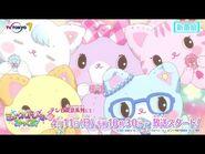 テレビアニメ「ミュークルドリーミー みっくす!」番宣CM