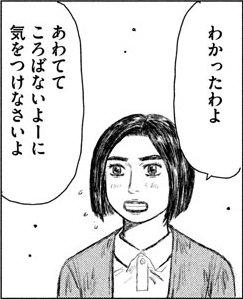 Mrs Saionji