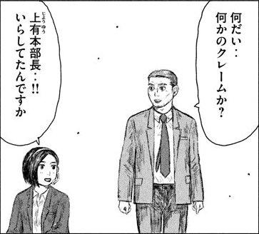 Fumihiro Jouyuu
