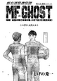 MFGhost Chapter25