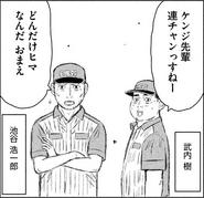 Iketani and Itsuki Ch096