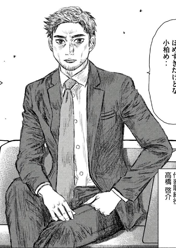 Keisuke Takahashi
