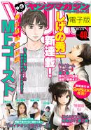 MfGhost-YoungMagazineCover(2017-09-18)