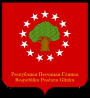 Правительственный герб Песчаной Глинки.png