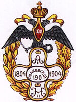190th Ochakov Infantry Regiment Badge.jpg
