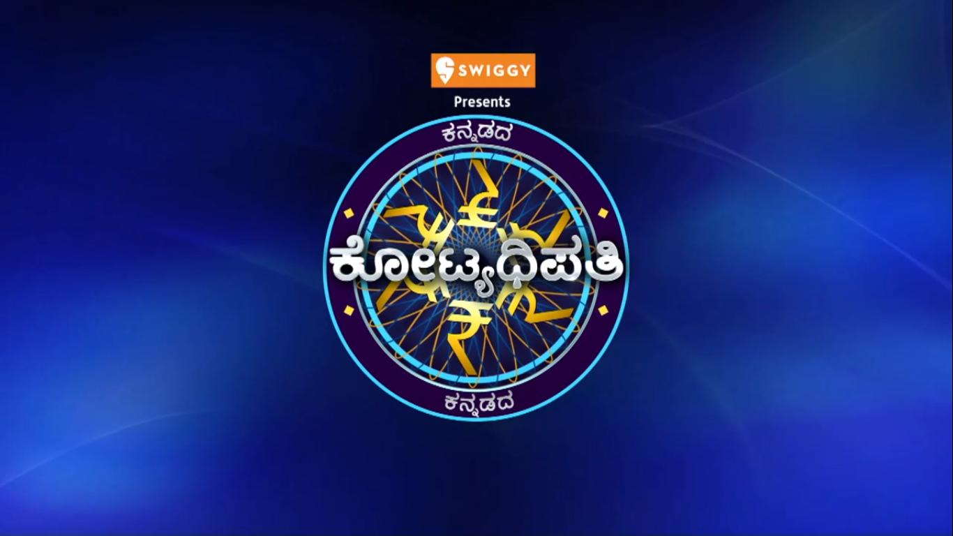 Kannadada Kotyadhipati