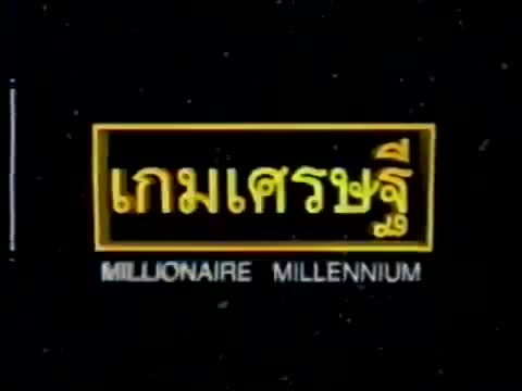 Who Wants to Be a Millionaire? (Thailand)