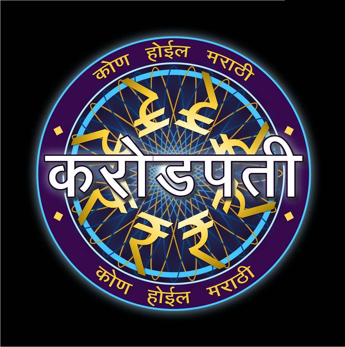 Kon Hoeel Marathi Crorepati