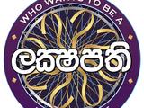 Obada Lakshapathi Mamada Lakshapathi