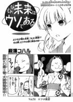 That Future is a Lie Manga Chapter 074.jpg