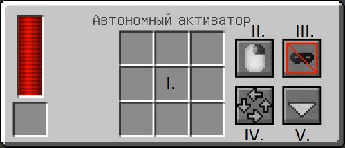 Интерфейс автономного активатора (Thermal Expansion).png