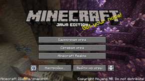 Java Edition 21w17a.png