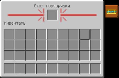 Интерфейс Стол подзарядки (BuildCraft).png