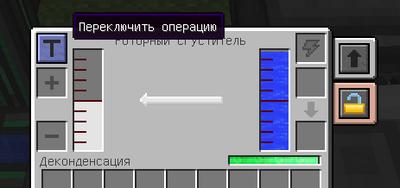 Переработка руды 10 (Mekanism).png