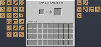 Интерфейс стол для вырезки схем (Tinkers' Construct).png
