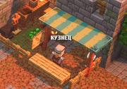 Изображение Кузнеца после того как он прибыл в лагерь игрока.