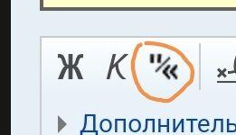 Кнопка викификации.jpg