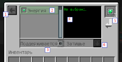 Настройка машин 4 (Mekanism).png
