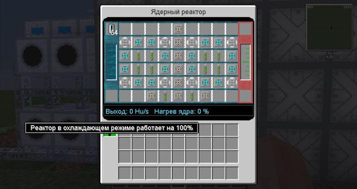Шаг22 постройка жидкостного ядерного реактора.jpg