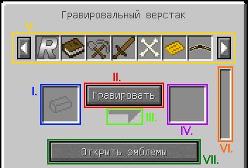 Интерфейс гравировального верстака (Railcraft).png