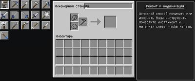 Интерфейс инструментальная станция (Tinkers' Construct).png
