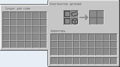 Интерфейс конструктора деталей и сундука вместе (Tinkers' Construct).png